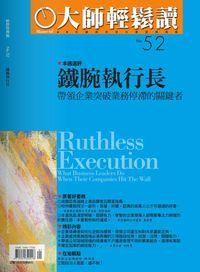 大師輕鬆讀 2003/11/06 [第52期]:鐵腕執行長: 帶領企業突破業務停滯的關鍵者