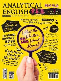 常春藤解析英語雜誌 [第358期] [有聲書]:筆跡大解密