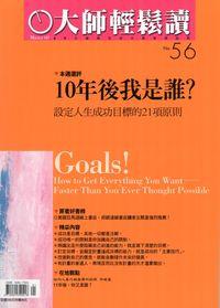 大師輕鬆讀 2003/12/04 [第56期]:10年後我是誰?: 設定人生成功目標的21項原則