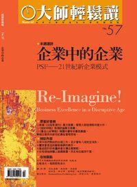大師輕鬆讀 2003/12/11 [第57期]:企業中的企業: PSF--21世紀新企業模式