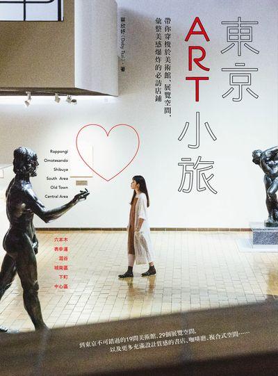 東京ART小旅:帶你穿梭於美術館、展覽空間, 彙整美感爆炸的必訪店鋪