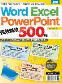 Word Excel PowerPoint 強效精攻500招