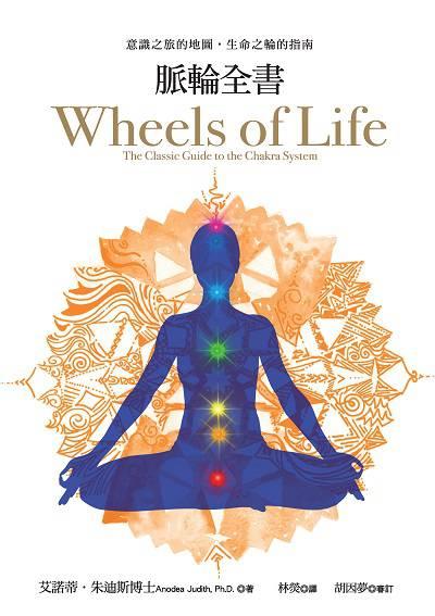 脈輪全書:意識之旅的地圖,生命之輪的指南