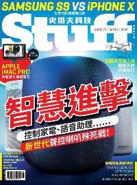 Stuff 史塔夫科技 [第172期]:智慧進擊