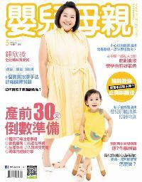 嬰兒與母親 [第499期]:產前30天 倒數準備