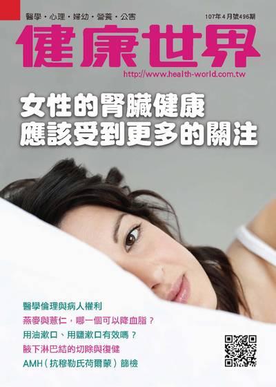 健康世界 [第496期]:女性的腎臟健康 應該受到更多的關注
