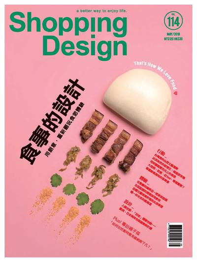 Shopping Design [第114期]:食事的設計