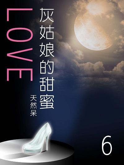 灰姑娘的甜蜜LOVE. 6