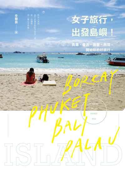 女子旅行, 出發島嶼!:長灘、普吉、峇里、帛琉, 開始你的好旅行。