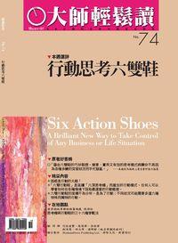大師輕鬆讀 2004/04/22 [第74期]:行動思考六雙鞋