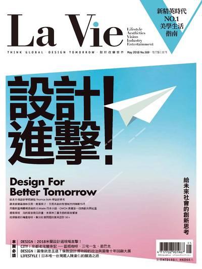 La Vie [第169期]:設計進擊!