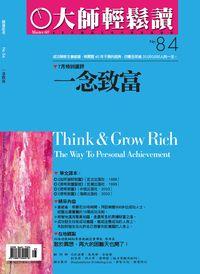 大師輕鬆讀 2004/07/01 [第84期]:一念致富