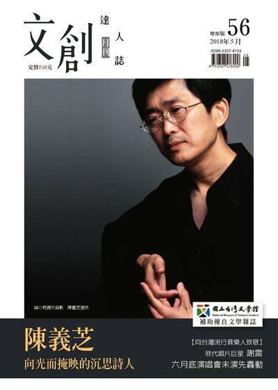 文創達人誌 [第56期]:陳義芝 向光而掩映的沉思詩人