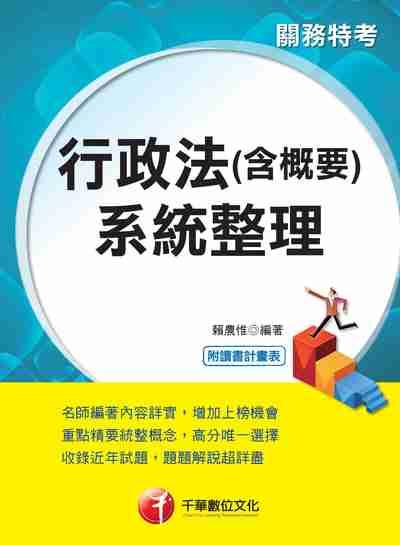 行政法(含概要)系統整理(關務特考)