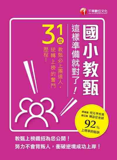 國小教甄,這樣準備就對了!:31位教甄必上團達人,勇闖92%上榜率的秘訣!