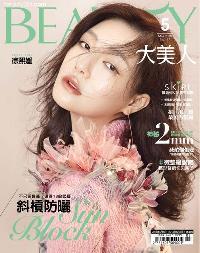 Beauty大美人 [第177期]:斜槓防曬 Sun Block