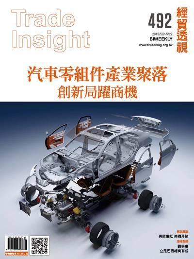 經貿透視雙周刊 2018/05/09 [第492期]:汽車零組件產業聚落 創新局躍商機