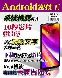 Android 密技王 [第32期]:系統檢測程式
