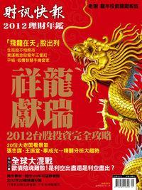 財訊快報 [第201201期]:祥龍獻瑞