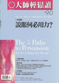 大師輕鬆讀 2004/08/12 [第90期]:說服何必用力?