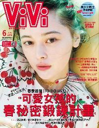 ViVi唯妳時尚國際中文版 [第147期]:可愛女孩的春秘密鍛鍊計畫