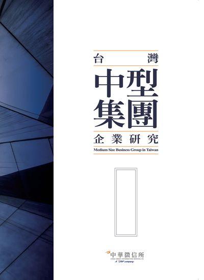 台灣中型集團企業研究. 2018年版