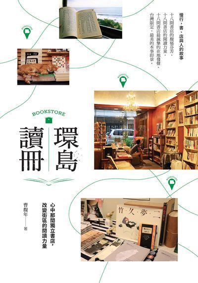 環島讀冊:心中那間獨立書店, 改變街區的閱讀力量