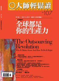 大師輕鬆讀 2004/12/09 [第107期]:全球都是你的生產力