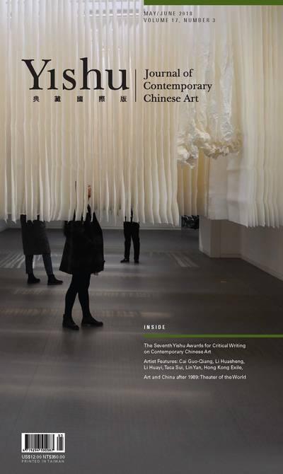 Yishu典藏國際版 [第86期]:The Seventh Yishu Awards for Critical Writing on Contemporary Chinese Art