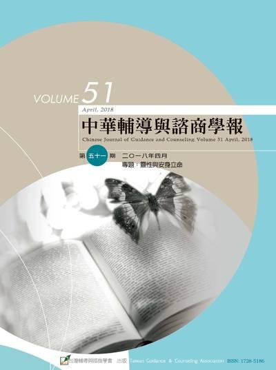 中華輔導與諮商學報 [第51期]:靈性與安身立命