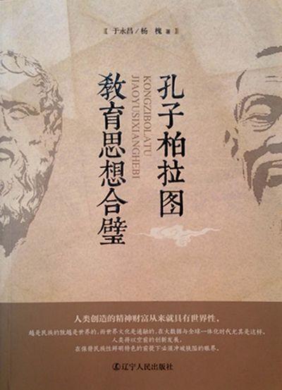 孔子柏拉圖教育思想合璧