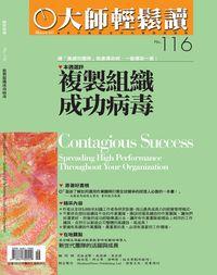 大師輕鬆讀 2005/02/24 [第116期]:複製組織成功病毒