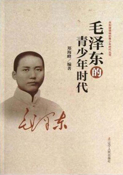 毛澤東的青少年時代