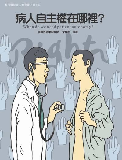 和信醫院病人教育電子書系列. 69, 病人自主權在哪裡?