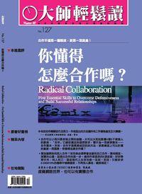 大師輕鬆讀 2005/05/12 [第127期]:你懂得怎麼合作嗎?