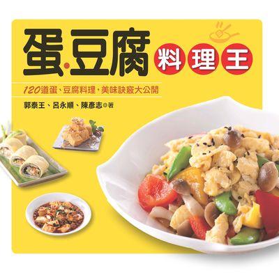 蛋.豆腐料理王:120道蛋、豆腐料理, 美味訣竅大公開