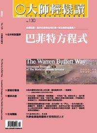 大師輕鬆讀 2005/06/02 [第130期]:巴菲特方程式
