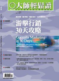 大師輕鬆讀 2005/06/09 [第131期]:游擊行銷30天攻略
