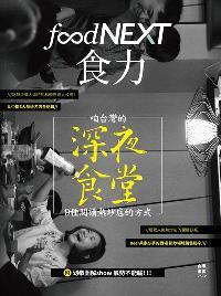 食力 [第9期]:咱台灣的深夜食堂