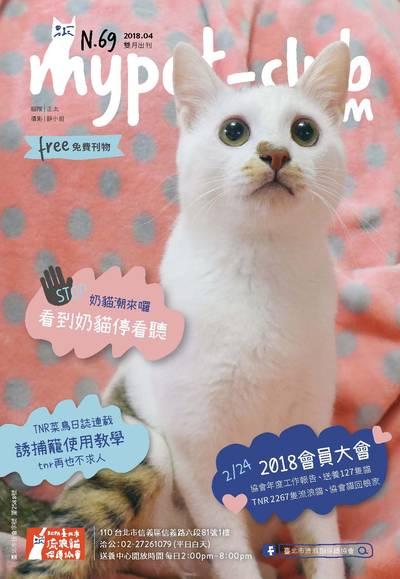 Mypet-club [第69期]:看到奶貓停看聽
