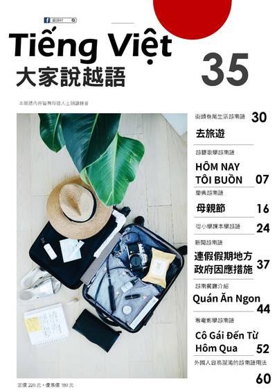 Tiếng Việt 大家說越語 [第35期] [有聲書]:去旅遊