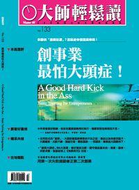 大師輕鬆讀 2005/06/23 [第133期]:創事業最怕大頭症!
