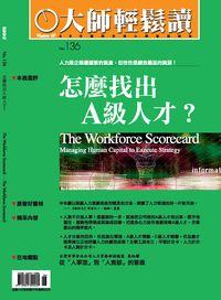 大師輕鬆讀 2005/07/14 [第136期]:怎麼找出A級人才?