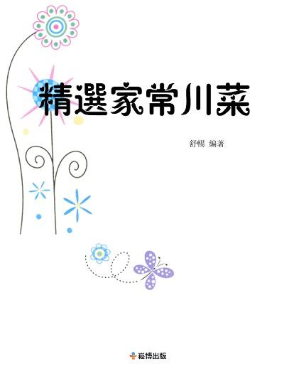 精選家常川菜
