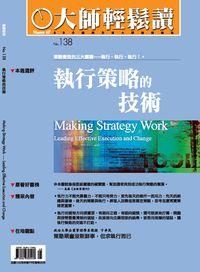 大師輕鬆讀 2005/07/28 [第138期]:執行策略的技術