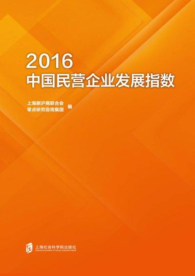 中國民營企業發展指數. 2016