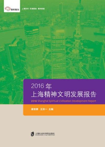 2016年上海精神文明發展報告