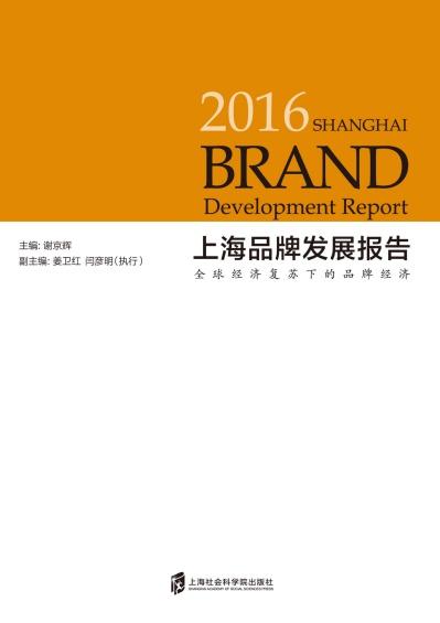 2016年上海品牌發展報告:全球經濟復蘇下的品牌經濟