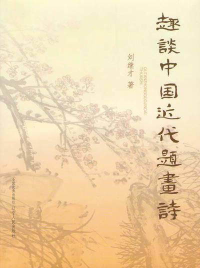 趣談中國近代題畫詩