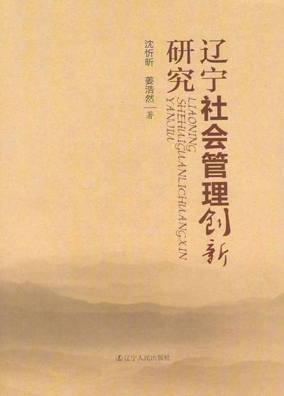 遼寧社會管理創新研究